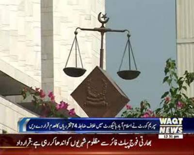 سپریم کورٹ نے اسلام آباد ہائیکورٹ میں خلاف ضابطہ کی جانےوالی 74تقرریوں کو کالعدم قرار