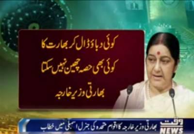 Sushma Swaraj address in UN General Assembly