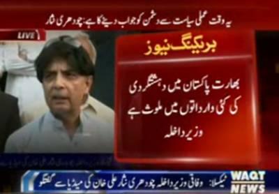 Taxila:Chaudhry Nisar Ali Media Talk