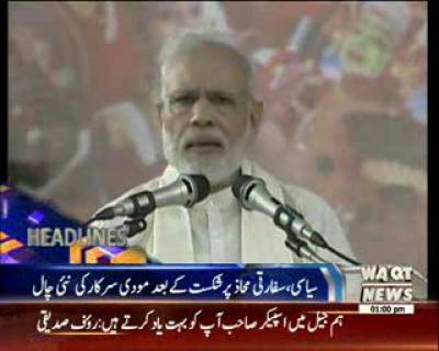 Waqtnews Headlines 01:00 PM 26 September 2016