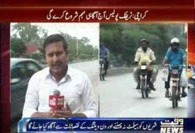 کراچی میں آئی جی سندھ اے ڈی خواجہ نے ٹریفک قوانین سے متعلق آگاہی مہم کا افتتاح کردیا