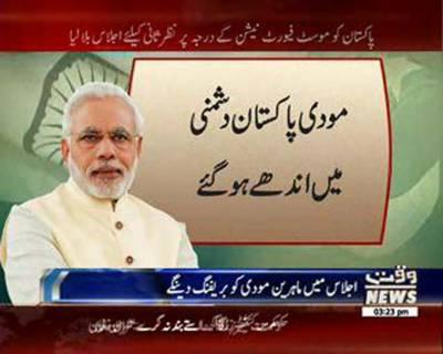 پاکستان کو موسٹ فیورٹ نیشن کے درجہ پر نظر ثانی کیلئے اجلاس بلا لیا