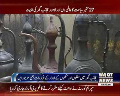 لاہورعجائب گھر پاکستان کا قدیم ترین عجائب گھر ہے