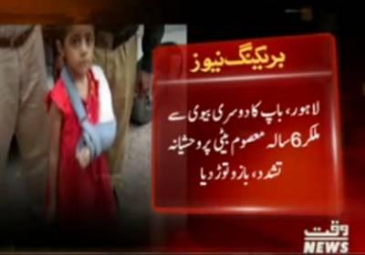 لاہور:وحدت کالونی میں باپ نے دوسری بیوی کےساتھ مل کر چھ سالہ بیٹی کو بدترین تشدد کا نشانہ بنادیا