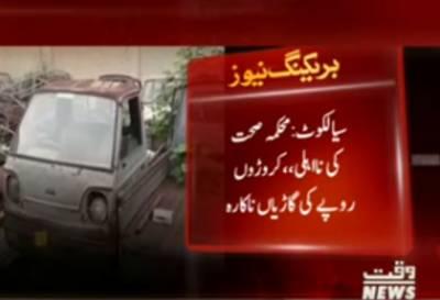 سیالکوٹ: محکمہ صحت کی نااہلی سامنے, کروڑوں روپے کی گاڑیاں ناکارہ