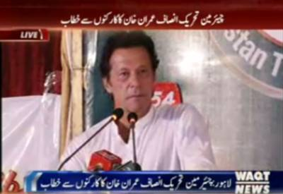 Lahore:Imran Khan address to Workers