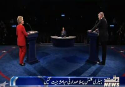 US Presidential Debates 2016: Trump Fails to Match Clinton's Conversation