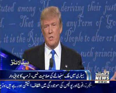 Waqtnews Headlines 10:00 AM 27 September 2016