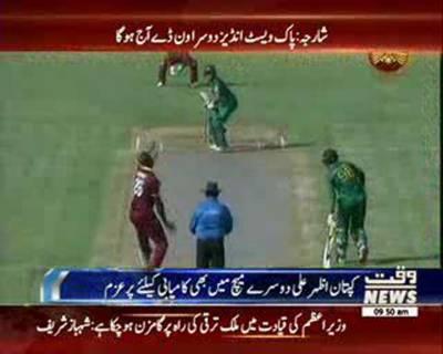 پاکستان اور ویسٹ انڈیز کے درمیان دوسرا ون ڈے آج کھیلا جائے گا