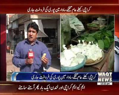سندھ حکومت کی جانب سے گٹکے پر پابندی اور قوانین پر عمل درآمد کرنے کا فیصلہ