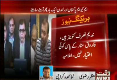 متحدہ قومی موومنٹ لندن نے ڈاکٹر فاروق ستار کو بنیادی رکنیت سے فارغ کردیا،