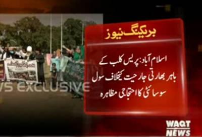 اسلام آباد:پریس کلب کےباہر بھارتی جارحیت کیخلاف سول سوسائٹی کا احتجاجی مظاہرہ