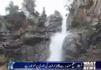 خوبصورت وادی سوات میں پاکستان کی سب سے بڑی آبشار موجود ہے