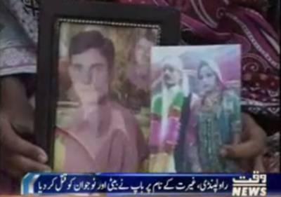 راولپنڈی ميں غیرت کے نام پر باپ نے بیٹی اور نوجوان کو قتل کر دیا