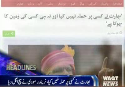 WaqtNews Headlines 07:00 Pm 02 October 2016
