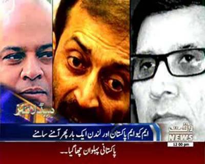 Waqtnews Headlines 12:00 AM 02 Oct 2016