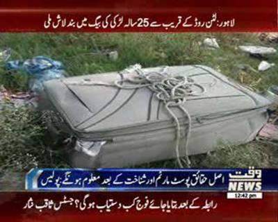 لاہور : سے پچیس سالہ لڑکی کی بیگ میں بند لاش