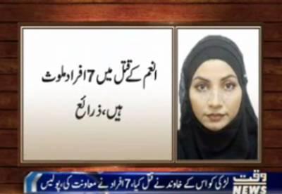 اسلام آباد پولیس نے بیگ سےملنےوالی لڑکی کی لاش کامعمہ حل کرلیا،لڑکی کواس کےخاوندنےقتل کیا