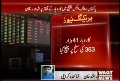 پاکستان اسٹاک ایکس چینج میں کاروبار کے آغاز پر مثبت رجحان