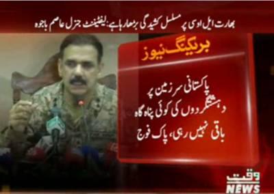 پاکستانی سرزمین پر دہشتگردوں کی کوئی پناہ گاہ باقی نہیں رہی،