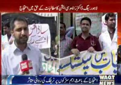 لاہورمیں ینگ ڈاکٹرز ایسوسی ایشن مطالبات کے حق میں احتجاج