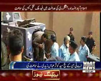اسلام آباد میں انسداد دہشتگردی کی عدالت: بیرسٹر فہد ملک قتل کیس کی سماعت