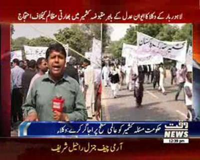 لاہور بار کے وکلا ایوان عدل کے باہر بھارتی مظالم کیخلاف احتجاج