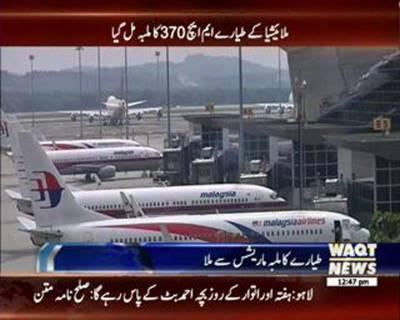لاپتہ ملیشیا طیارے ایم ایچ تین سو ستر کا ملبہ ماریشس سے مل گیا