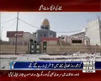 عراق میں مسجد اور سکول پر فضائی حملے میں میزائل فائر