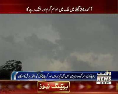آئندہ چوبیس گھنٹے کے دوران ملک کے بیشتر علاقوں میں موسم گرم اور خشک رہے گا