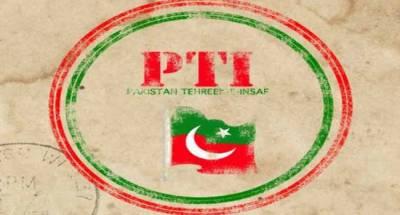 تحریک انصاف نے تیس اکتوبر کو وفاقی دارالحکومت کو بند کرنے کیلئے ٹیم تشکیل دے دی