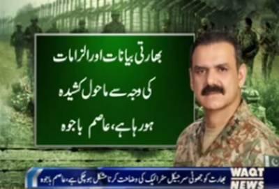 پاکستانی سرزمین پردہشتگردوں کی کوئی پناہ گاہ باقی نہیں رہی،بھارت ایل اوسی پرمسلسل کشیدگی بڑھارہا ہے،لیفٹیننٹ جنرل عاصم باجوہ