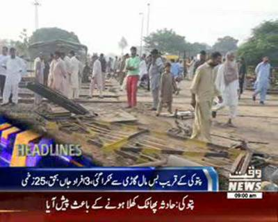 Waqtnews Headlines 09:00 07 OCT 2016