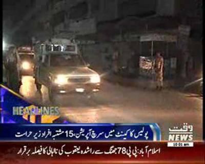 Waqtnews Headlines 10:00 AM 07 Oct 2016