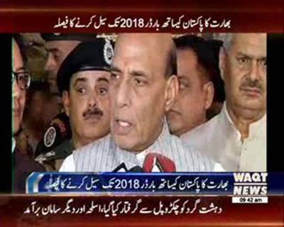 مودی سرکار کے جذباتی وزیرداخلہ کو کچھ نہ سمجھ آئی تو پاکستان کے ساتھ سرحد کو بند کرنے کا اعلان کردیا