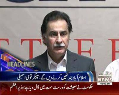 Waqtnews Headlines 01:00 PM 08 oct 2016
