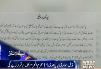 WaqtNews Headlines 08:00 Pm 08 October 2016