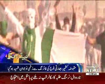 Waqtnews Headlines 11:00 AM 08 October 2016