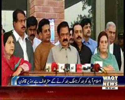 عمران خان کا اسلام آباد بند کرنے کا ایجنڈا ہرگز کامیاب نہیں ہونے دیں گے