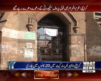 کراچی: محرم الحرام فول پروف سیکیورٹی کے دعوے دھرے کہ دھرے رہ گئے