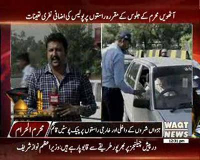 اسلام آباد راولپنڈی میں مجالس اور جلوسوں کی سیکیورٹی کے سخت انتظامات