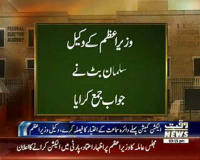 وزیراعظم نے نااہلی ریفرنس میں الیکشن کمیشن میں جواب جمع کرادیا،