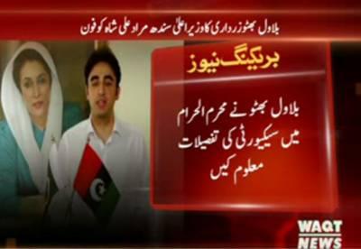 بلاول بھٹو زرداری نے وزیراعلیٰ سندھ کوفون کیااورمحرم الحرام میں سیکیورٹی کےحوالےسےتفصیلات معلوم کیں