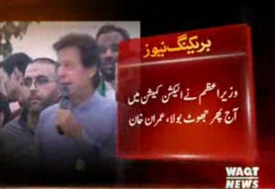 وزیراعظم نے الیکشن کمیشن میں آج پھر جھوٹ بولا، عمران خان