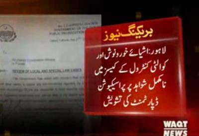 لاہور:پراسیکیوشن ڈیپارٹمنٹ اشیائےخورونوش کی قیمت ومعیار,خلاف ورزی پرنامکمل شواہد پیش کرنےپرتشویش