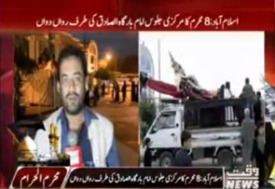 اسلام آباد:8 محرم کا مرکزی جلوس امام بارگاہ الصادق میں داخل ہونے والا ہے