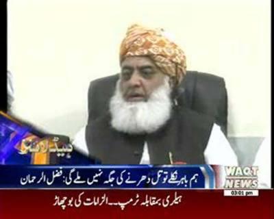 Waqtnews Headlines 03:00 pm 10 OCT 2016