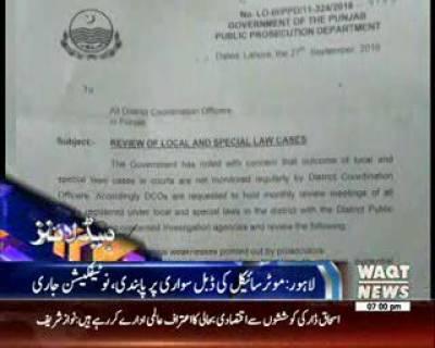 Waqtnews Headlines 07:00 PM 10 October 2016