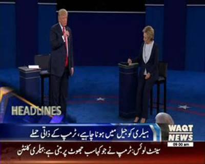Waqtnews Headlines 09:00 AM 10 OCT 2016