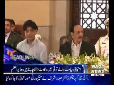 Waqtnews Headlines 11:00 PM 10 October 2016